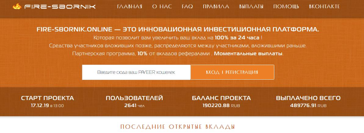 Мошеннический сайт fire-sbornik.online – Отзывы, развод, платит или лохотрон?