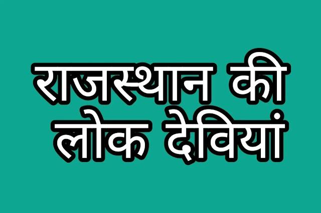राजस्थान की लोक देवियां - Rajsthan ki Parmukh Lok Deviya