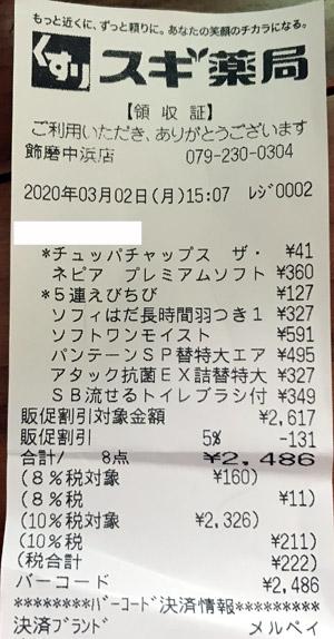スギ薬局 飾磨中浜店 2020/3/2 のレシート