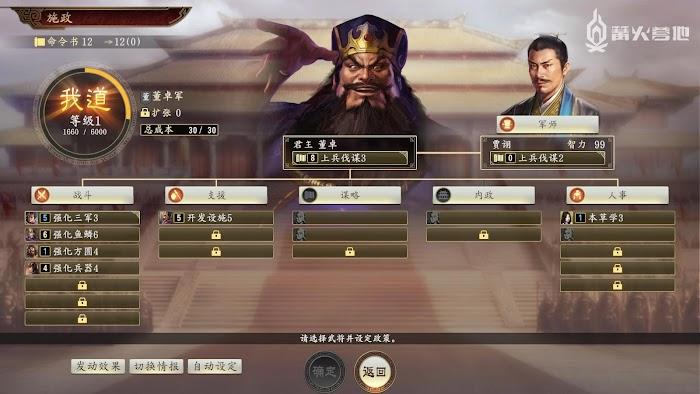 三國志 14 (Sangokushi 14) 施政系統攻略 | 娛樂計程車