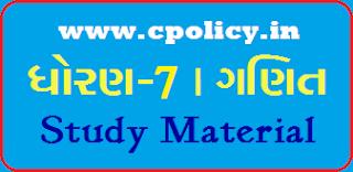 Std 7 Maths Study Materia Free Download