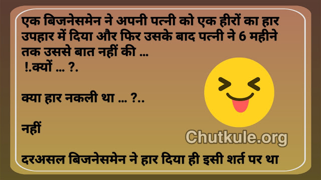 pati patni chutkule in hindi