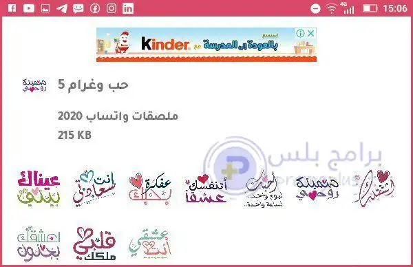 ملصقات واتساب حب وغرام