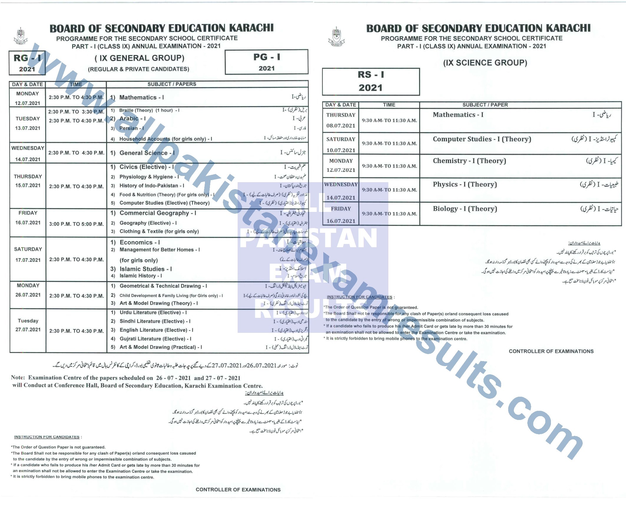 Date Sheet Karachi Board 2021 Inter Part 1 Annual Exam