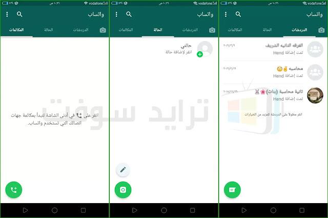 برنامج واتس اب عربي كامل من الموقع الرسمي