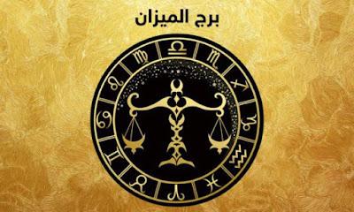 توقعات برج الميزان اليوم السبت 15/8/2020 ماغي فرح