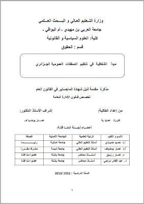 مذكرة ماجستير: مبدأ الشفافية في تنظيم الصفقات العمومية الجزائري PDF