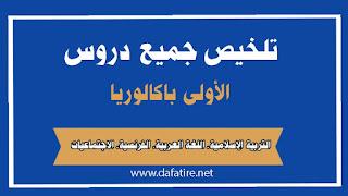 تلخيص دروس الأولى باكالوريا : التربية الإسلامية اللغة العربية الفرنسية الاجتماعيات