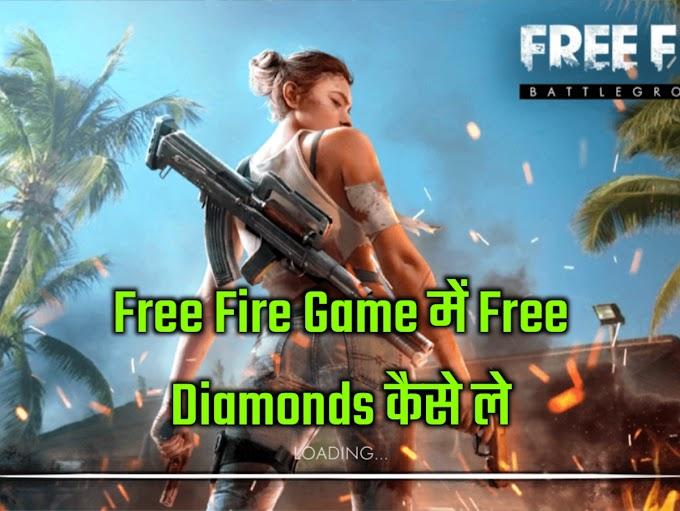 Free Fire Game में Free Diamonds कैसे ले। हिंदी में जाने