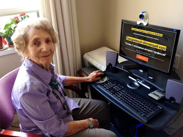 бесплатный онлайн марафон по заработку для пенсионеров