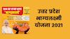 Up Bhagya Lakshmi Yojana | उत्तर प्रदेश भाग्यलक्ष्मी योजना