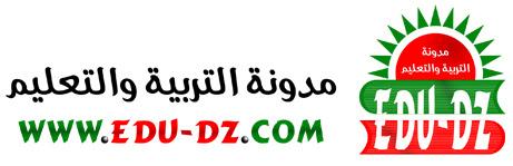 مدونة التربية والتعليم | www.edu-dz.com