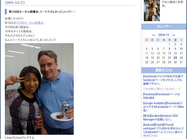 Linuxの生みの親、リーナス・トーバルズさんとツーショット写真を撮影した日本人女性です。