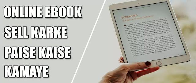 Online Ebook Sell करके पैसे कैसे कमाए:- Tech Learn Hindi