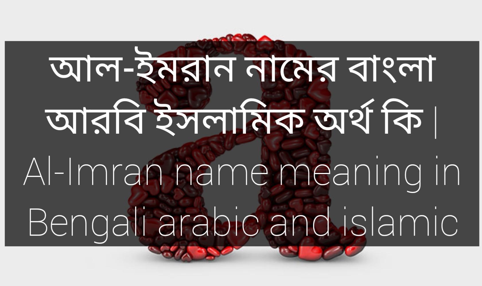 Al-imran name meaning in Bengali, আল-ইমরান নামের অর্থ কি, আল-ইমরান নামের বাংলা অর্থ কি, আল-ইমরান নামের ইসলামিক অর্থ কি,