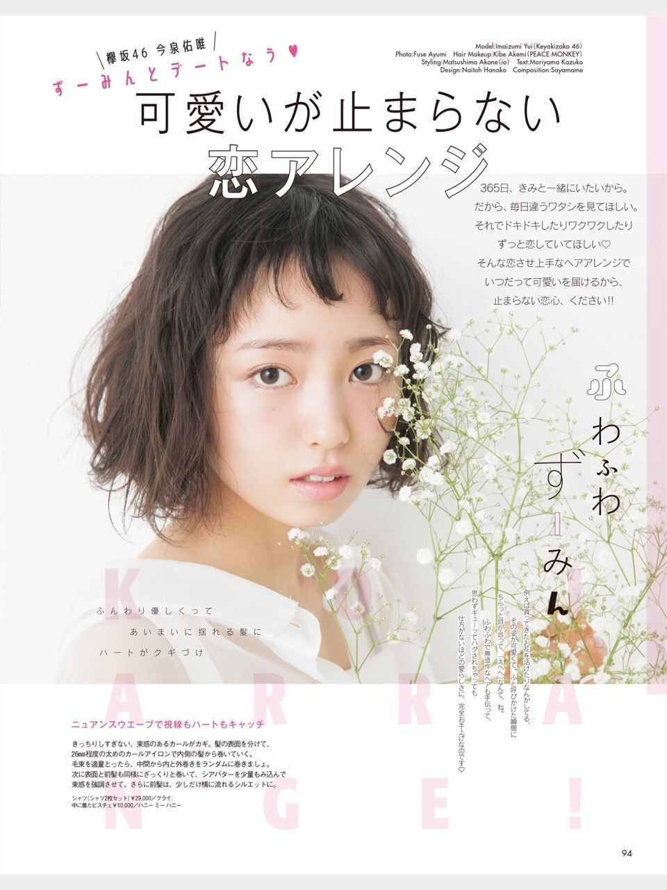 Imaizumi Yui 今泉佑唯, AR Magazine 2018.02