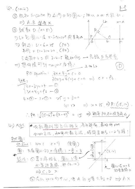 2020 DSE Math Paper 2 MC Full Explanation 數學 卷二 答案 解題步驟 Q40, 41