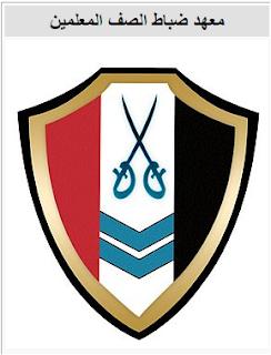 التقديم والالتحاق بمعهد ضباط الصف المعلمين 2018 نظام الدراسة والرتب