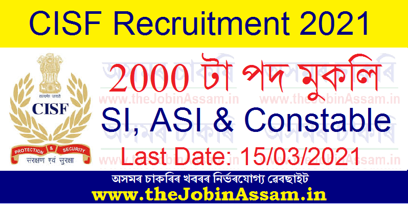 Central Industrial Security Force (CISF) Recruitment 2021