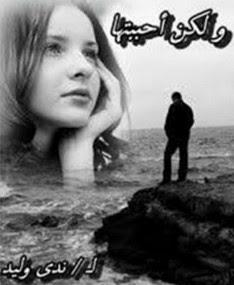 تحميل رواية مطلوب حبيب