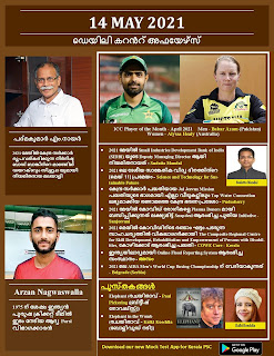 Daily Malayalam Current Affairs 14 May 2021