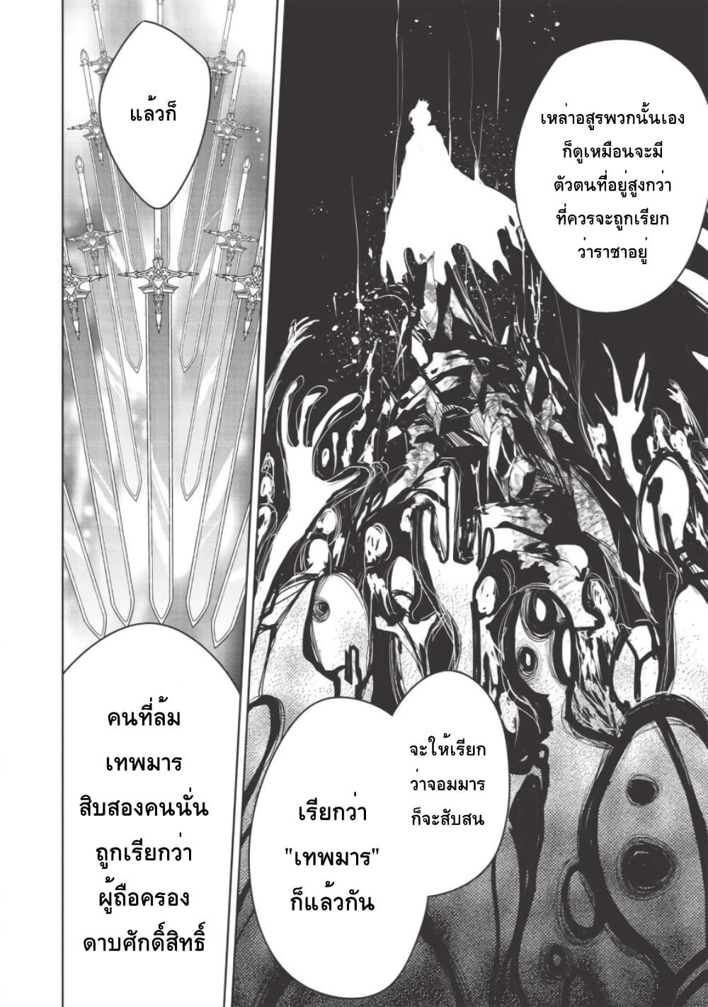 อ่านการ์ตูน Maou no Ore ga Dorei Elf wo Yome ni Shitanda ga Dou Medereba Ii ตอนที่ 30 หน้าที่ 34