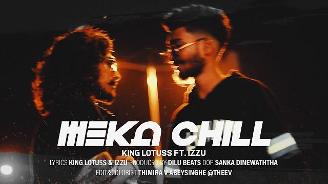 Meka Chill Song Lyrics - මේක චිල් ගීතයේ පද පෙළ