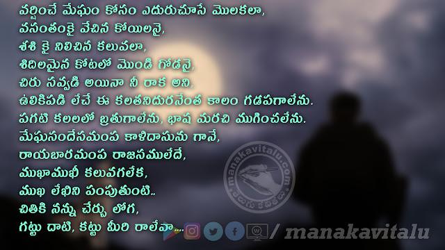 lover failure status quotes telugu