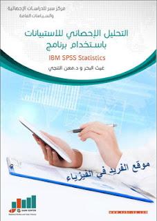تحميل كتاب التحليل الإحصائي للاستبيان pdf، أمثلة محلولة على برنامج SPSS، نموذج استبيان محلل، استبيان مفتوح، كتب الإحصاء التطبيقي باللغة العربية مجاناً بروابط مباشرة pdf، طريقة استخراج نتائج الاستبيان