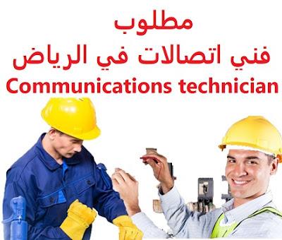 وظائف السعودية مطلوب فني اتصالات في الرياض Communications technician