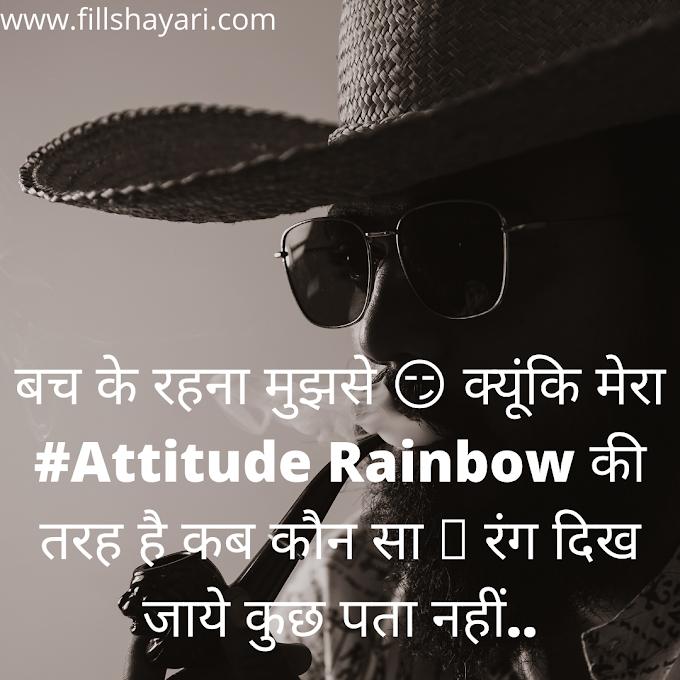 Attitude Shayari In Hindi {Shayari For Facebook Whatsapp} In Hindi