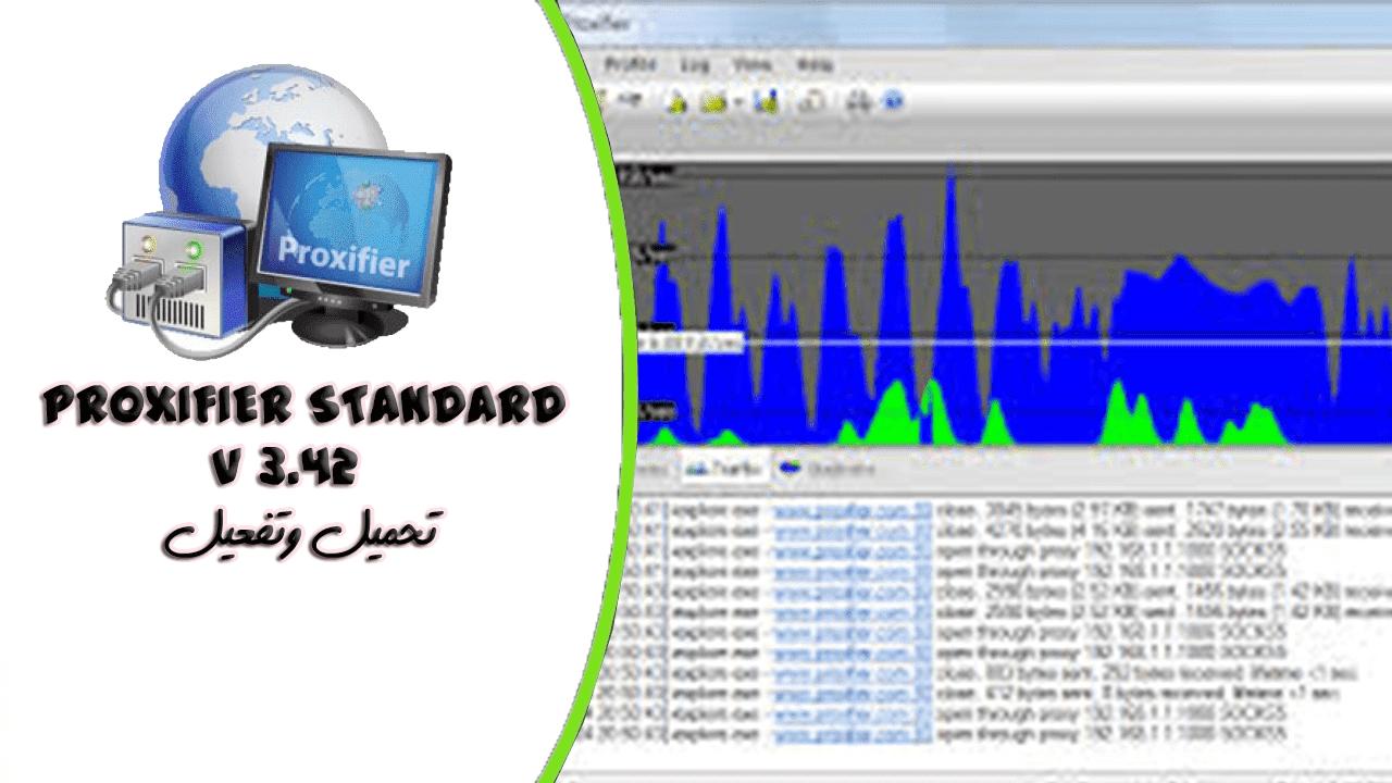 أفضل أداة آمنة (SSH) لتجاوز جدران الحماية واستغلال الخلل من مزود خدمةالإنترنت Proxifier 3.42 Standard