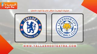 مشاهدة مباراة تشيلسي ضد ليستر سيتي 15-05-2021 في الدوري الانجليزي