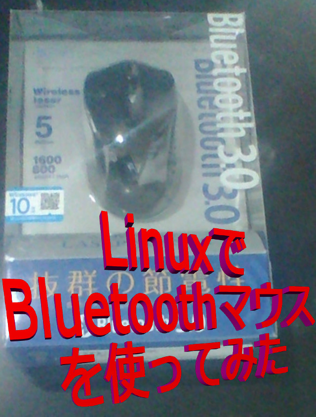 Linux Kubuntu 16.10でBluetoothレーザーマウスの設定をおこないました