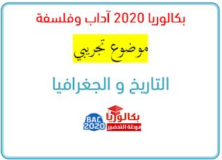 موضوع تجريبي  في التاريخ و الجغرافيا مع الحل لبكالوريا 2020 اداب وفلسفة