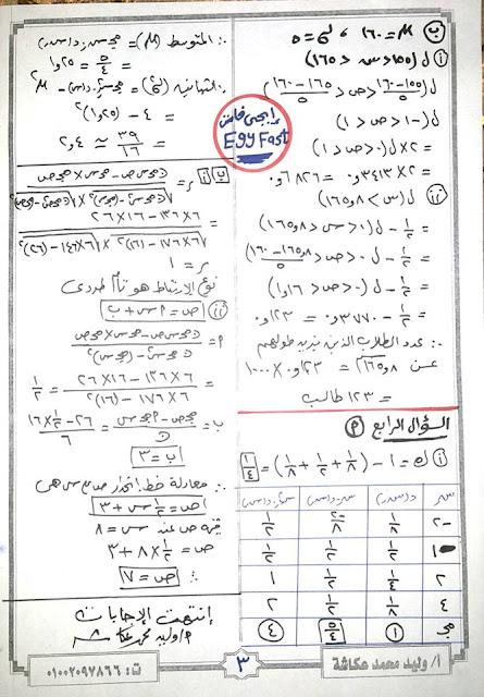 نموذج اجابة امتحان الاحصاء للصف الثالث الثانوى 2016 من اعداد الاستاذ وليد عكاشة 3