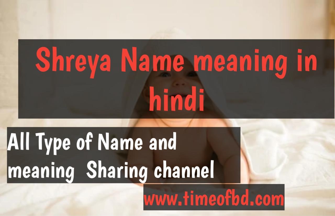 shreya name meaning in hindi,shreya ka meaning,shreya meaning in hindi dictionary,meaning of shreya in hindi