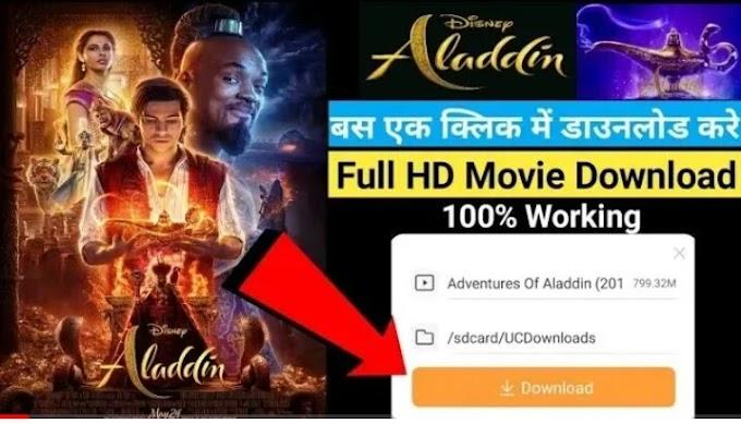 कैसे डाउनलोड करें अलादीन फुल एचडी मूवी हिंदी में 2019 |  अलादीन पूर्ण मूवी लाइव प्रूफ के साथ डाउनलोड करें