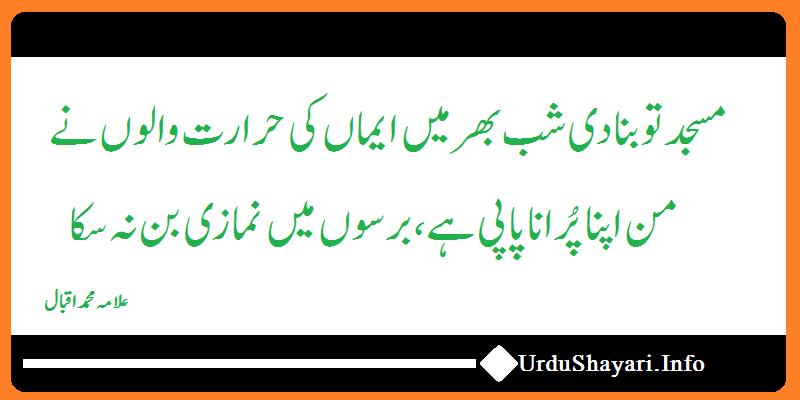 iqbal ki shayari - poetry on Mosque مسجد پہ شاعری