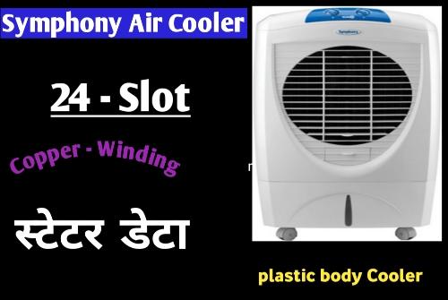 Air cooler  symphony,kenstar plastic body cooler motor Rewinding data air cooler motor winding data-motorcoilwindingdata.com