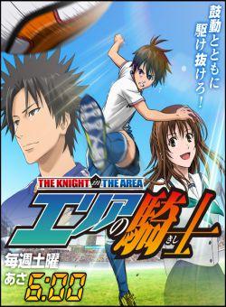 Kỵ Sĩ Sân Cỏ - The Knight In The Area (2012)