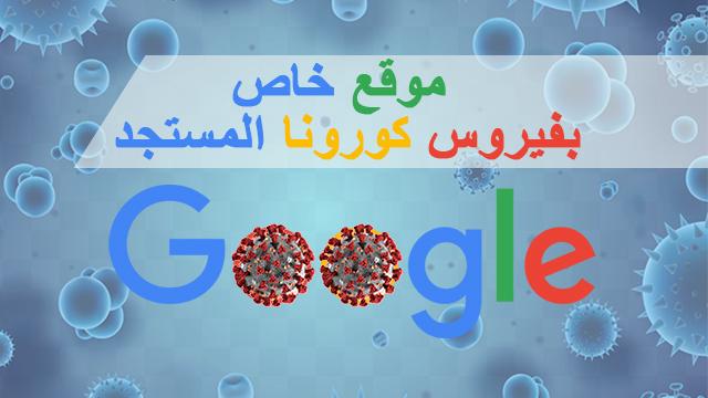 """أطلقت """"جوجل"""" موقعا خاصا بفيروس كورونا المستجد"""