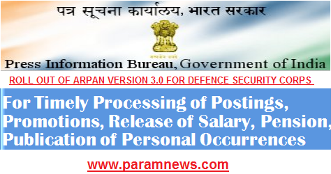 arpan-for-timely-processing-of-postings-salary-pension-defence-staff-paramnews