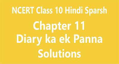 Chapter 11 Diary ka ek Panna