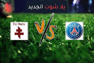 نتيجة مباراة باريس سان جيرمان وميتز اليوم الأربعاء 22-09-2021 الدوري الفرنسي