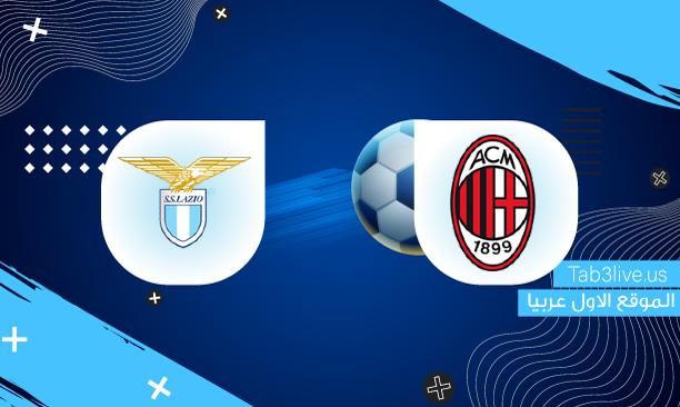 نتيجة مباراة ميلان ولاتسيو اليوم 2021/09/12 الدوري الإيطالي