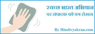 "Hindi Letter to Newspaper Editor on""Swachh Bharat Abhiyan"", ""स्वच्छ भारत अभियान पर संपादक को पत्र लेखन"" for Students"