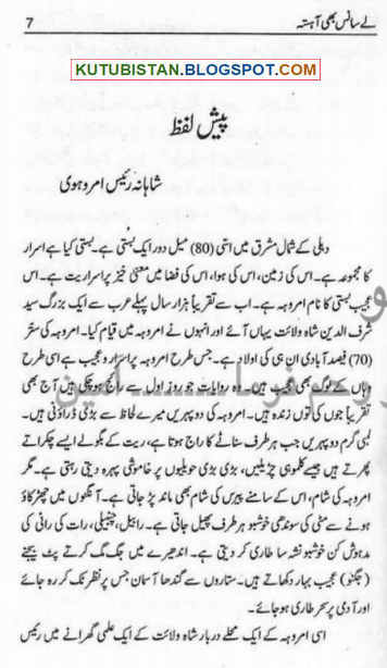 Preface of Le Sans Bhi Ahista by Raees Amrohvi