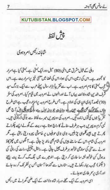 Preface of Le Sans Bhi Ahista by Raees Amrohvi