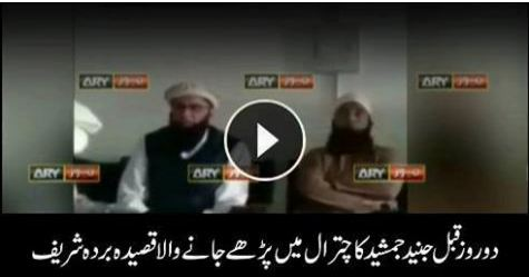 talk shows, Juanid Jamshed, Qasida Burda Sharif, Junaid Jamshed, Junaid jamshed visit chitral video, Junaid jamshed recite qasida burda sharif in chitral,